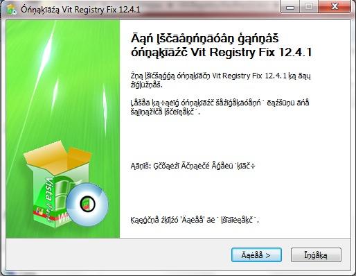Как очистить компьютер? . Это легко с программой Vit Registry Fix.