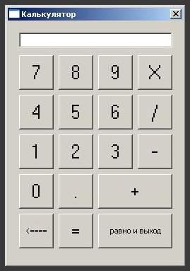 Как сделать калькулятор с помощью