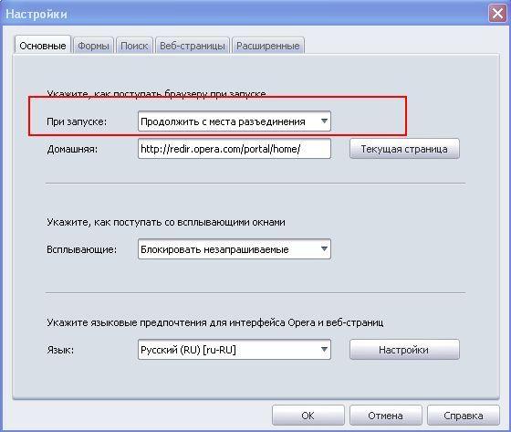 Ответы@Mail.Ru: как сделать так, чтобы Опера сохраняла последние открытые вкладки?