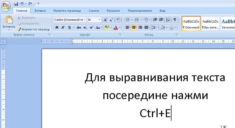 Как в ворде сделать страницу по середине