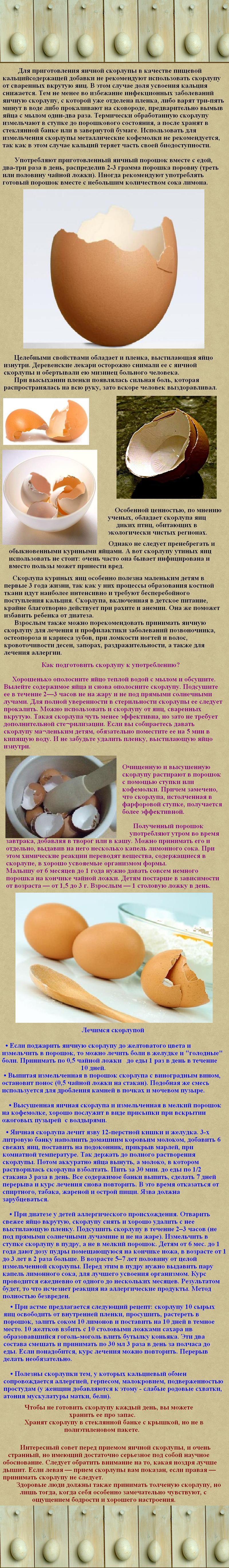 Как сделать кальцию из скорлупы яйца