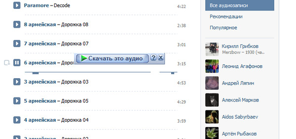 Скачать молдавскую музыку на звонок телефона