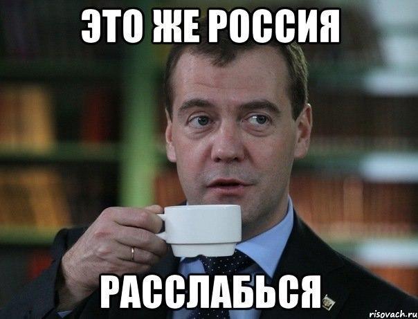 Чтобы получить лекарства в россии