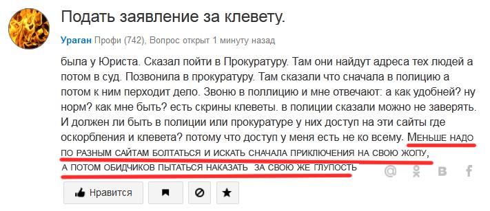 Ответы@Mail.Ru: Подать заявление за клевету.