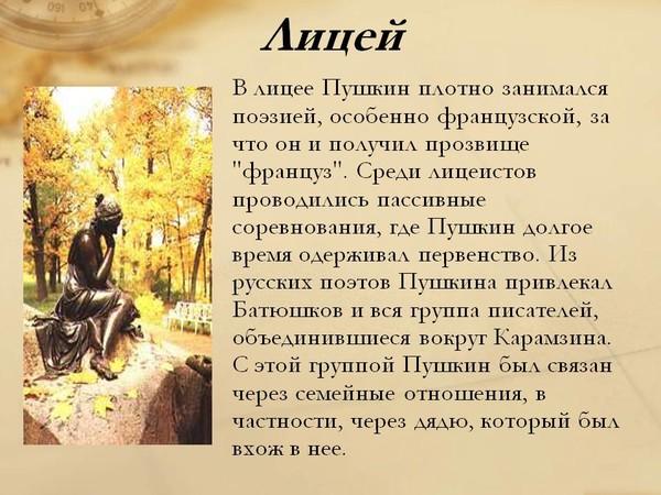 Гончаровой, летом года александр сергеевич отправился в нижегородское имение своих родных - болдино