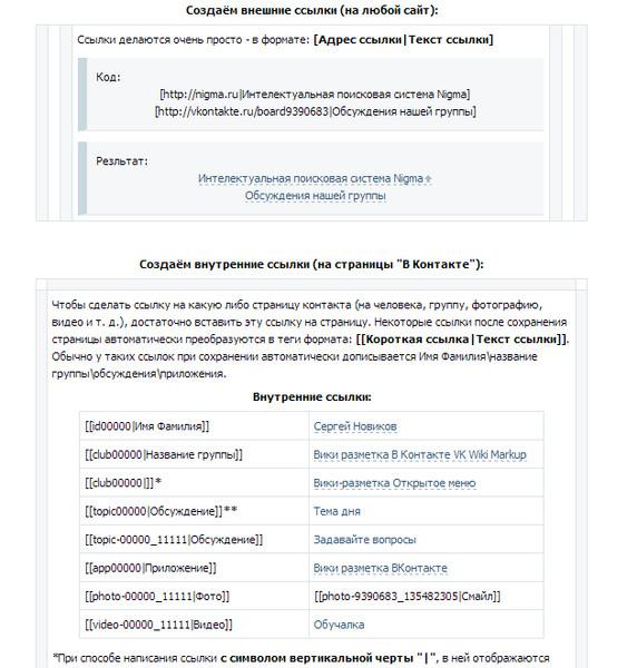 Как сделать текст ссылкой в вконтакте на внешний сайт - Sc-construction.ru