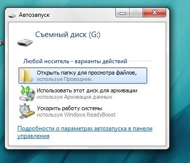 Как сделать автозапуск флешки windows 7