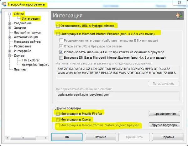 Как сделать чтобы download master не перехватывал закачку - Poujoulat.ru