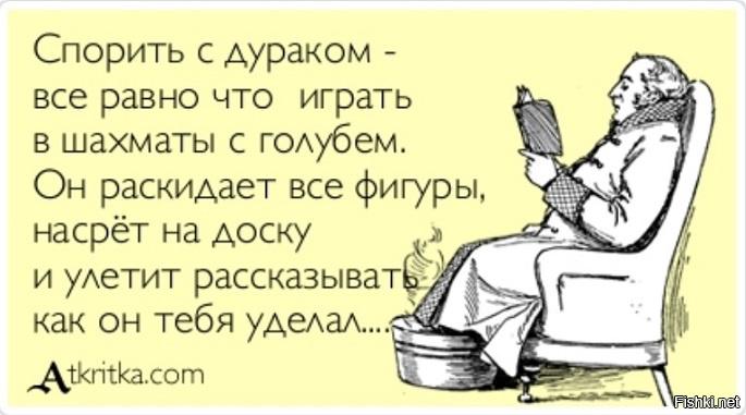 Ответы@Mail.Ru: Как спорить с идиотом?