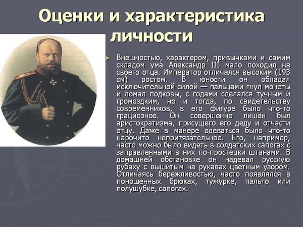 Александр 2 кратко личность