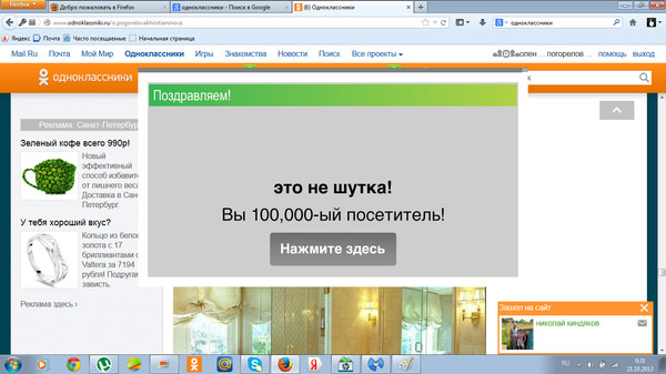 Что делать если в браузере стала появляться реклама