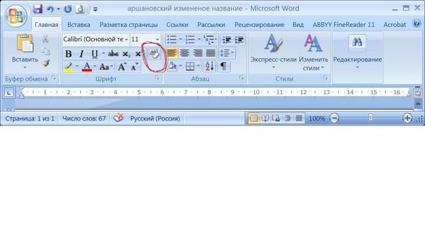 Как сделать свечение букв в ворде - Pumps.ru