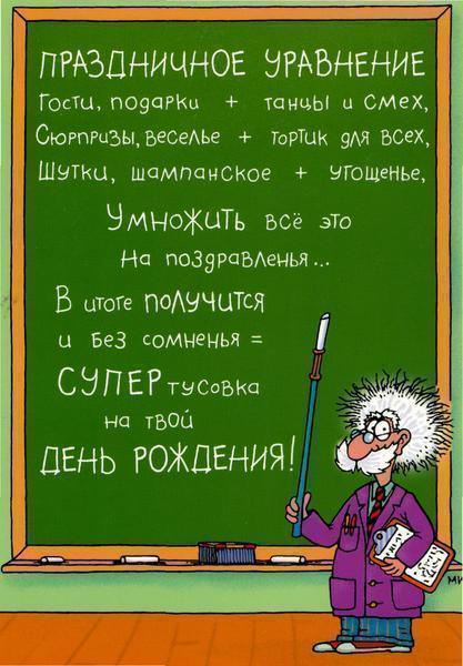 Поздравление на день рождения педагогу
