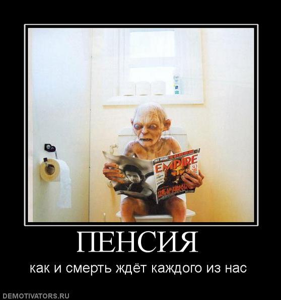 Пенсионер поздравления прикольные 89