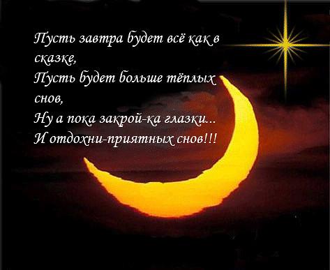 Пожелания спокойной ночи на азербайджанском языке