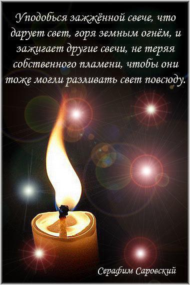 Поздравление к свечке