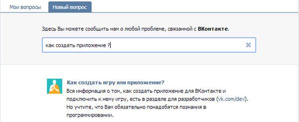 Ответы@Mail.Ru: Как создать в вконтакте свое собственное приложение?