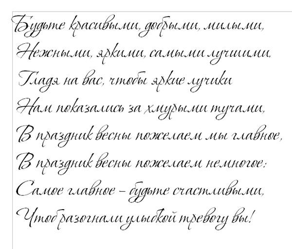 Поздравление в красивом шрифте