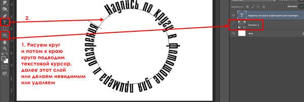Как сделать текст по кругу 145