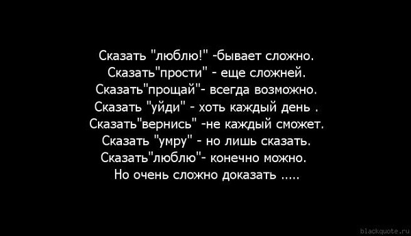 Стих ты сказал что не любишь меня