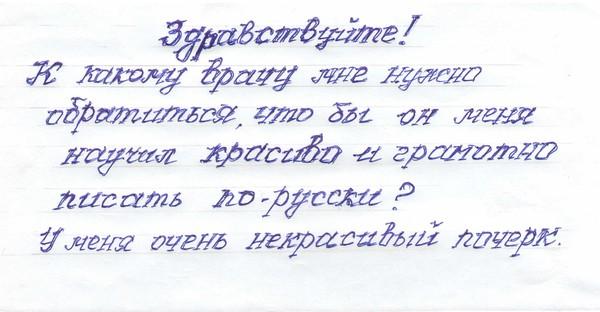 Ответы@Mail.Ru: К какому врачу мне нужно обратиться, что бы он меня научил красиво и грамотно писать по-русски?У меня плохой поч