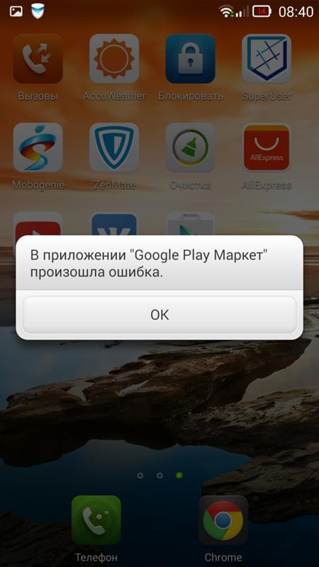 В приложении google play market произошла ошибка почему