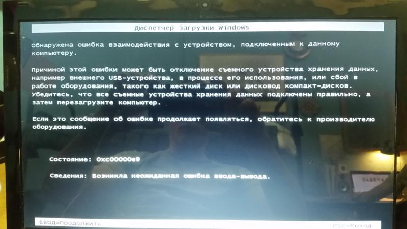 My pc wont boot error code 0xc00000e9 windows 7