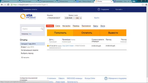 Как сделать 1000 рублей на киви