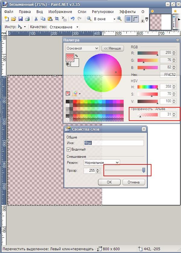 Как сделать цветным ластик в паинте
