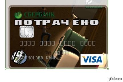 Заказал карту с индивидуальным дизайном сбербанк сколько ждать