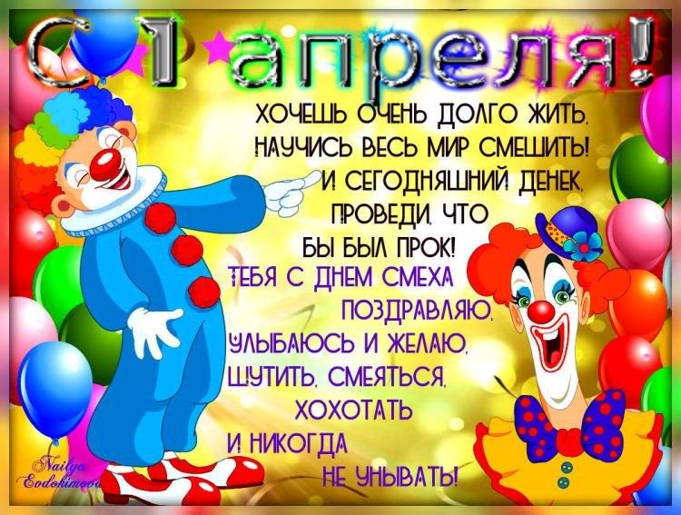 Апрель поздравление с днем рождения