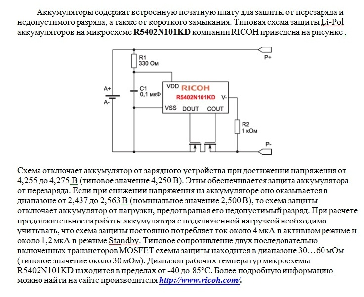 Программа Контроля Зарядки Аккумулятора Ноутбука