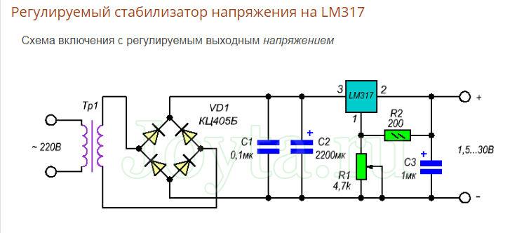 LM317 u0432 u0441u0442u0430u0431u0438u043bu0438u0437u0430u0442u043eu0440u0435 u0442u043eu043au0430 MAGETEX.