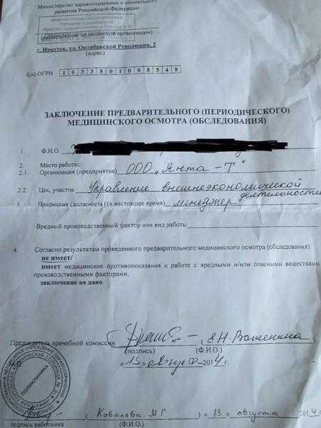 Ответы@Mail.Ru: проблема с устройством на завод.
