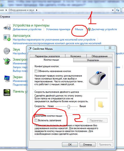 Как сделать что бы работала мышка на компьютере 9