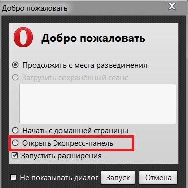 Как сделать чтобы при открытии оперы открывалась экспресс панель