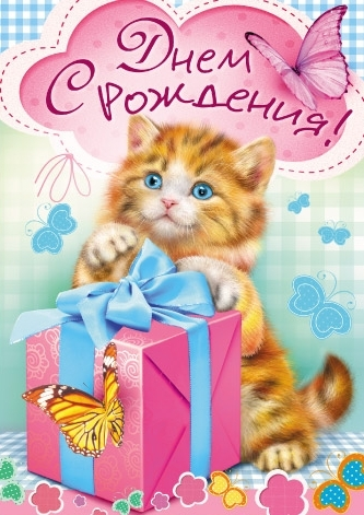З днем народження открытки дитячі 10