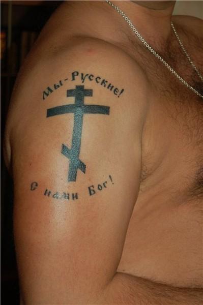 Татуировки я русский с нами бог