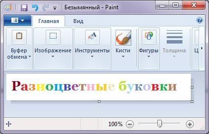 Как сделать текст цветными