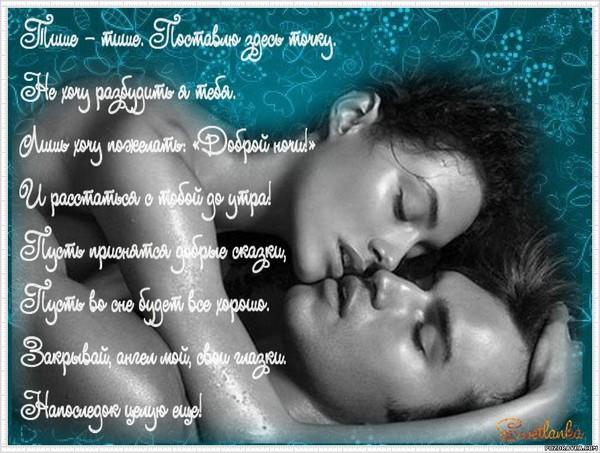 eroticheskie-sms-dlya-lyubimoy-devushki-v-proze