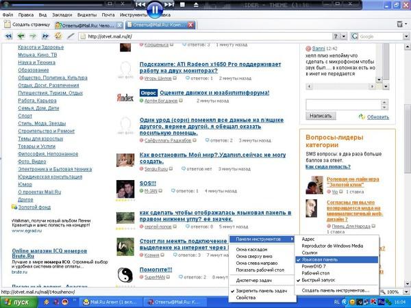 Ответы@Mail.Ru: как сделать чтобы отображалась языковая панель в правом нижнем углу? её значёк.