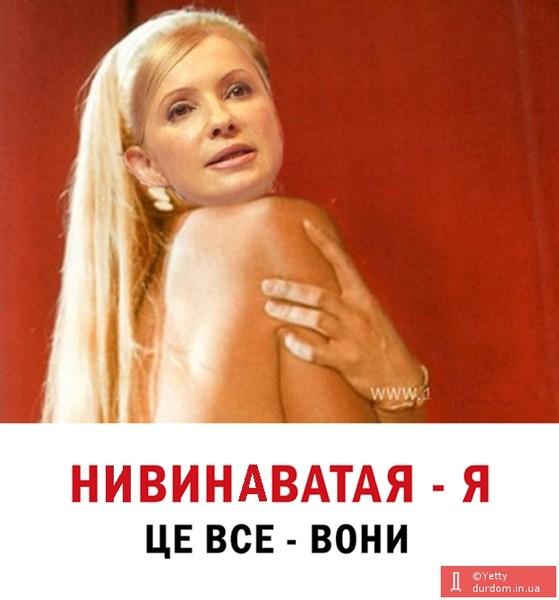 yuliyu-timoshenko-ebut-smotret