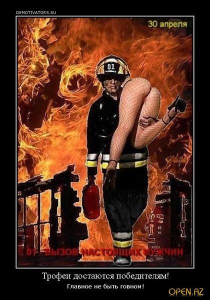 Открытки с днем рождения для пожарных 964