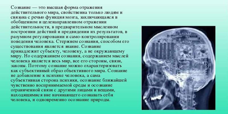 Обширную сферу сознания связанную с непосредственным
