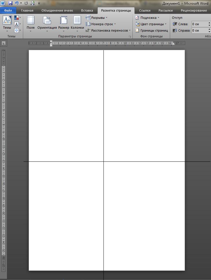 Как сделать на всю страницу лист в  162