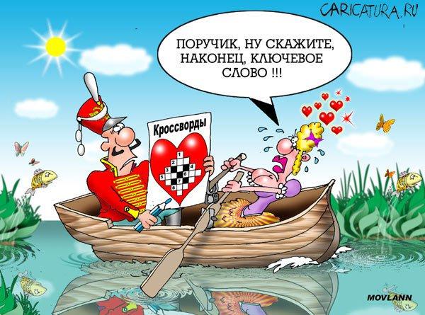 Ржевский Анекдоты