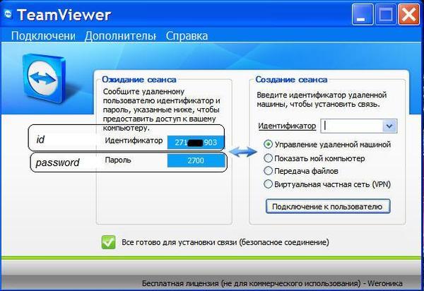 Учебные курсы. TeamViewer Portable 4.0.5315 Rus. Готовые сервера(настройк