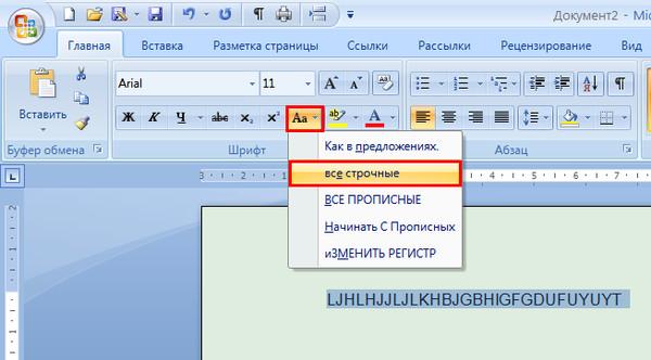 Как сделать в word большие буквы в маленькие