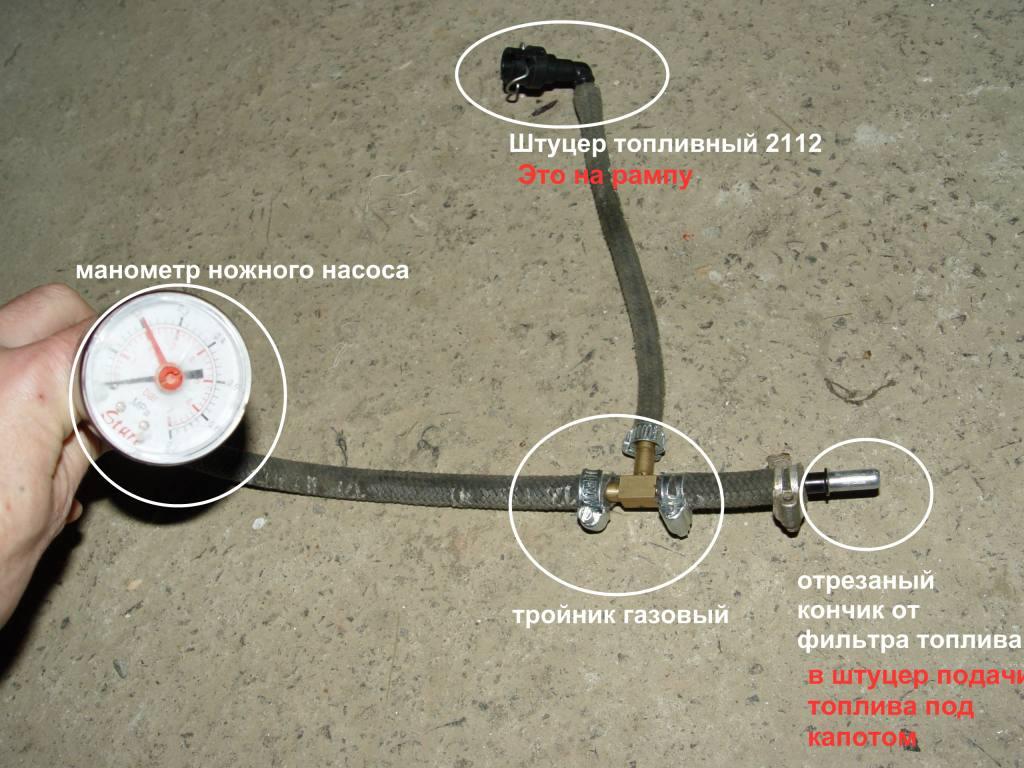 Прибор измерения давления топлива своими руками