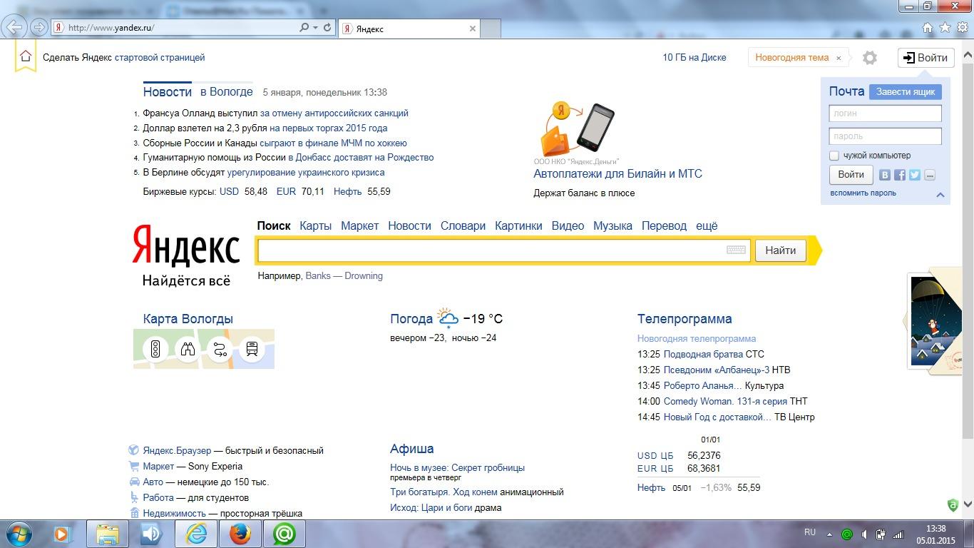 Как сделать стартовую страницу в yandex браузер